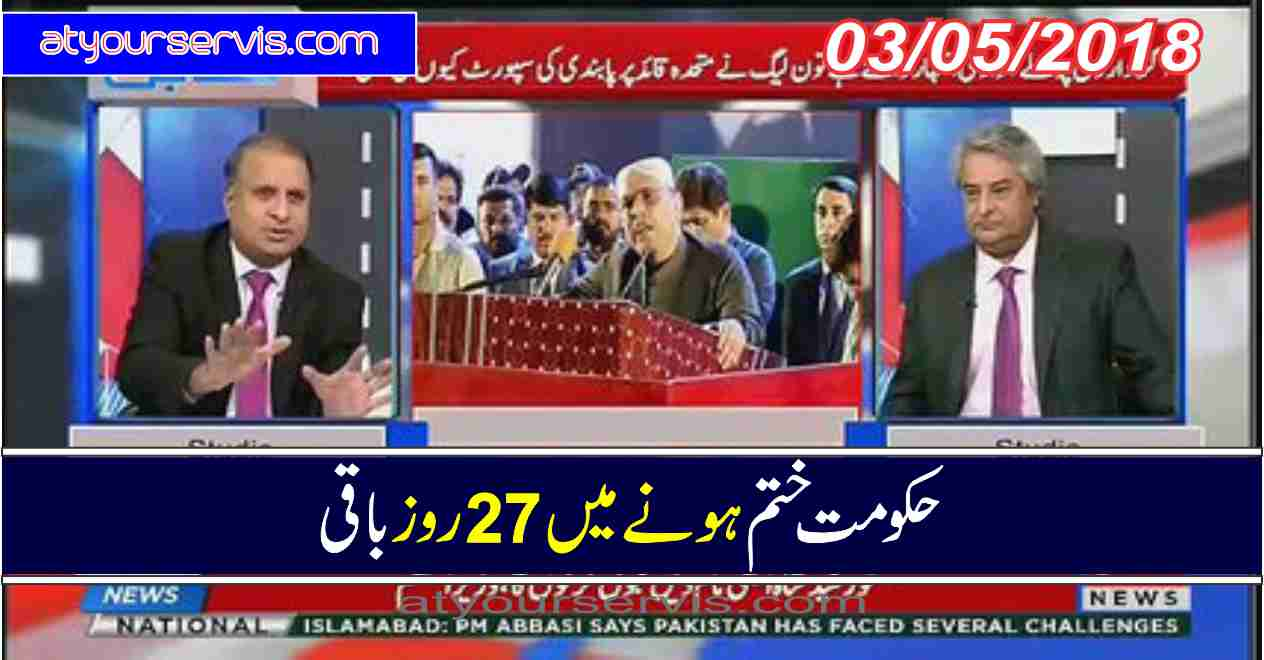 03 May 2018 - Hukumat Khatum Honay May 27 Roz Baqi