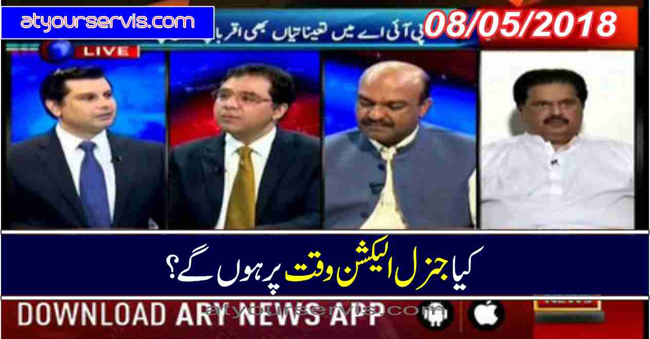 08 May 2018 - Kia Mulk Mein Election Waqt Par Honge