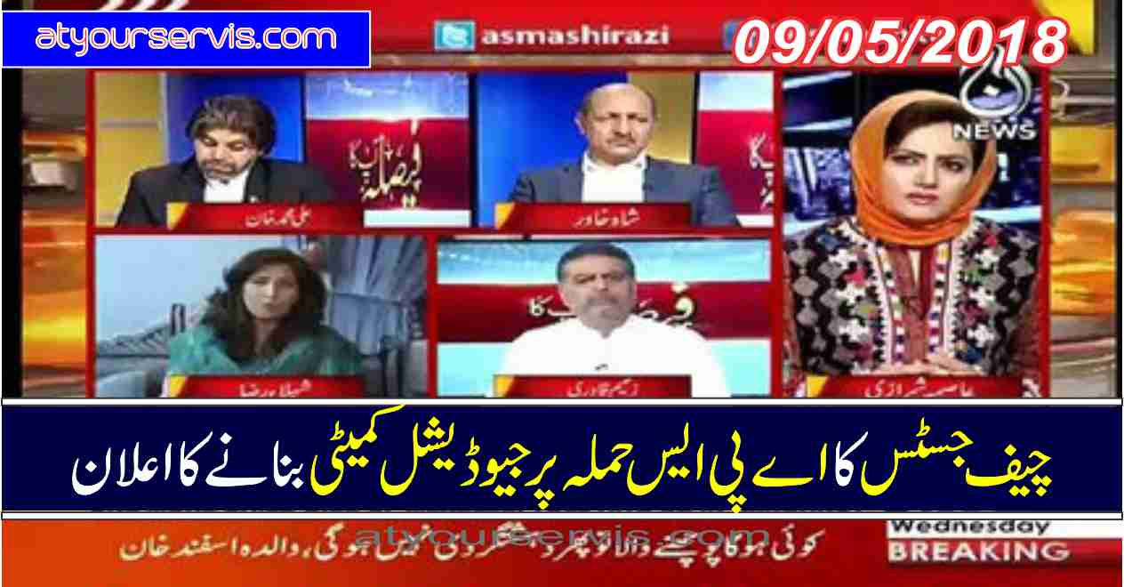 09 May 2018 - Chief Justice Ka APS Hamle Par Judicial Commiitii