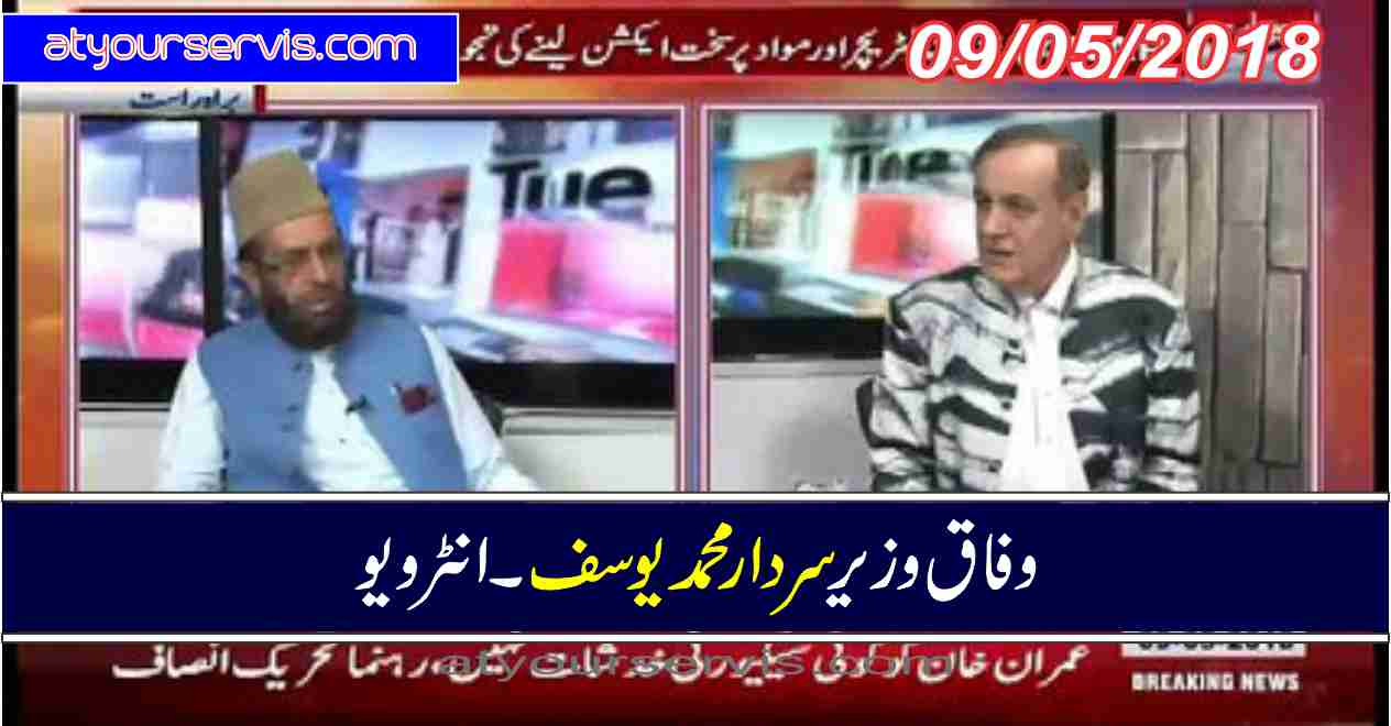 09 May 2018 - Exclusive Talk With Sardar Muhammad Yousaf
