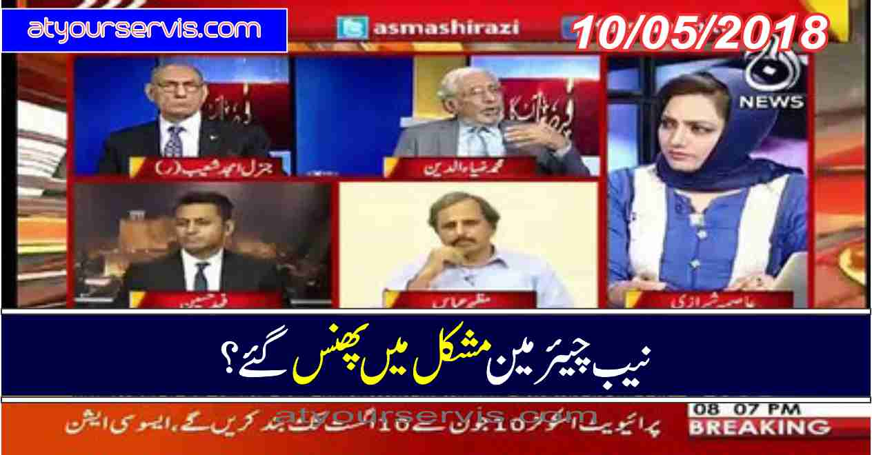 10 May 2018 - Chairman NAB Muskil Mein