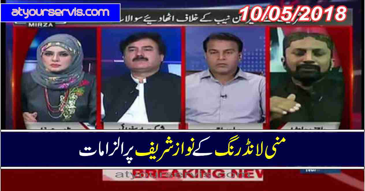 10 May 2018 - Money Laundering Allegations on Nawaz Sharif