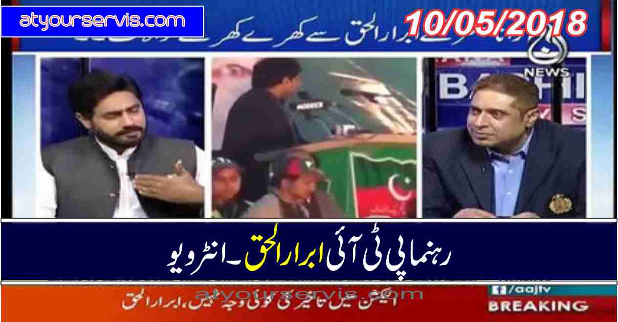 10 May 2018 - Abrar ul Haq Exclusive Interview