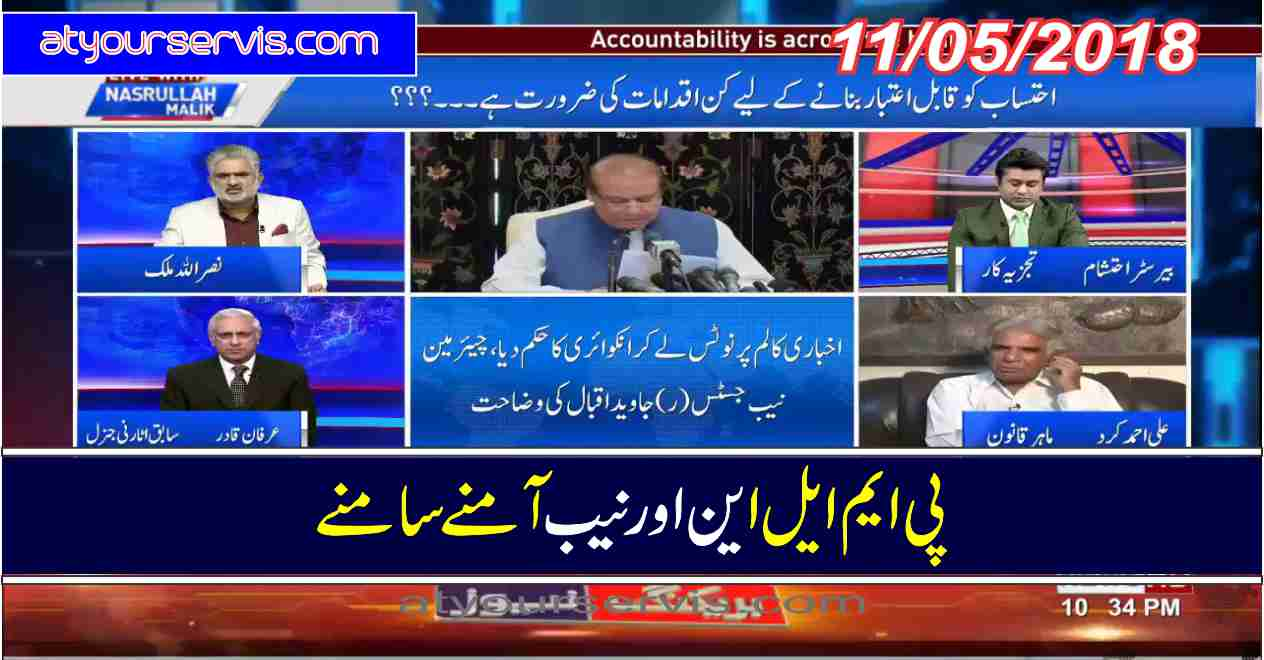 11 May 2018 - PMLN or NAB Amnay Samnay