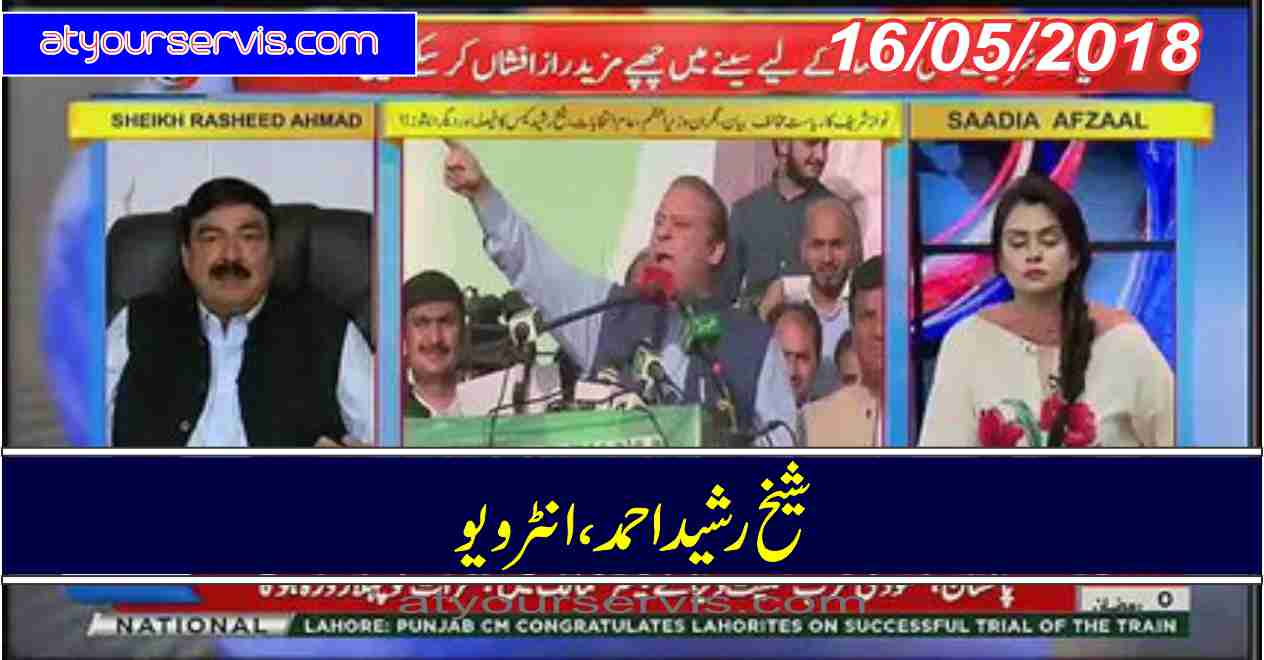 16 May 2018 - Sheikh Rasheed Ahmad Exclusive Interview