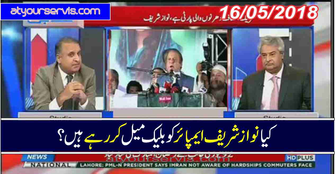 16 May 2018 - Kya Nawaz Sharif Umpire Ko Blackmail Kar Raha