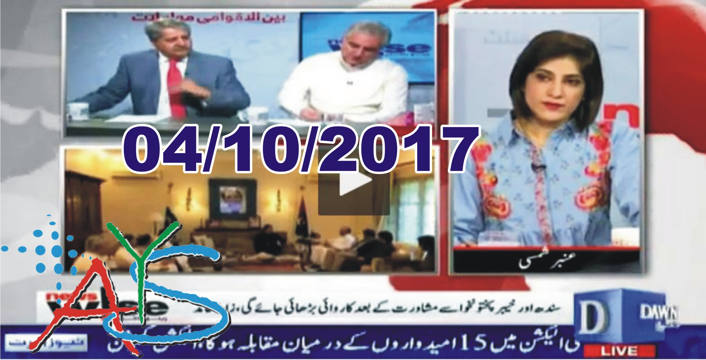 04 Oct 2017 - NAB Qanon May Tarmem Guest: Shah Mehmood Quraishi