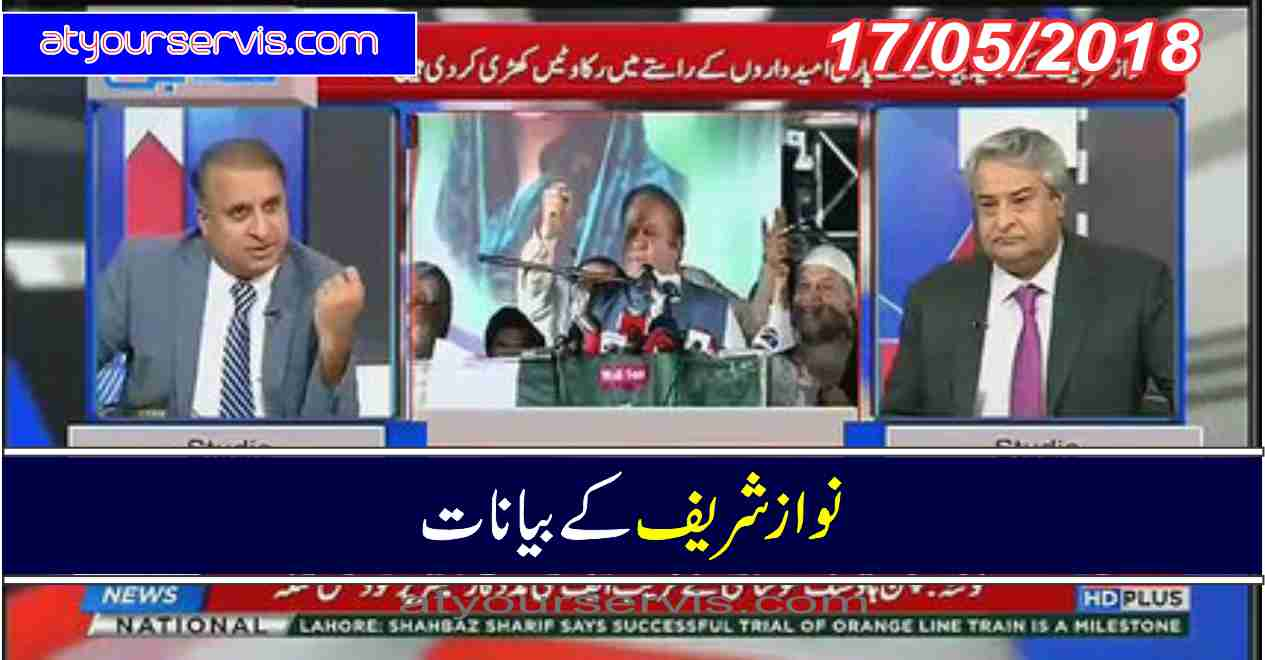 17 May 2018 - Nawaz Sharif Kay Bayanaat