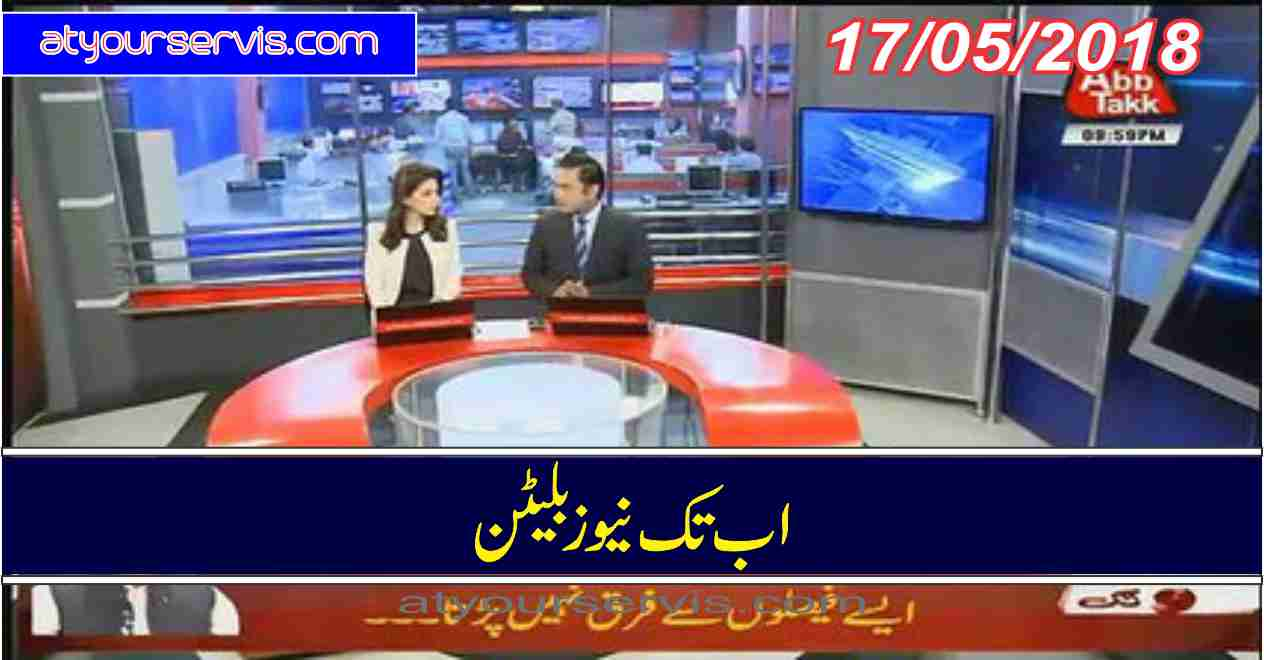 17 May 2018 - Abbtak News 9pm Bulletin