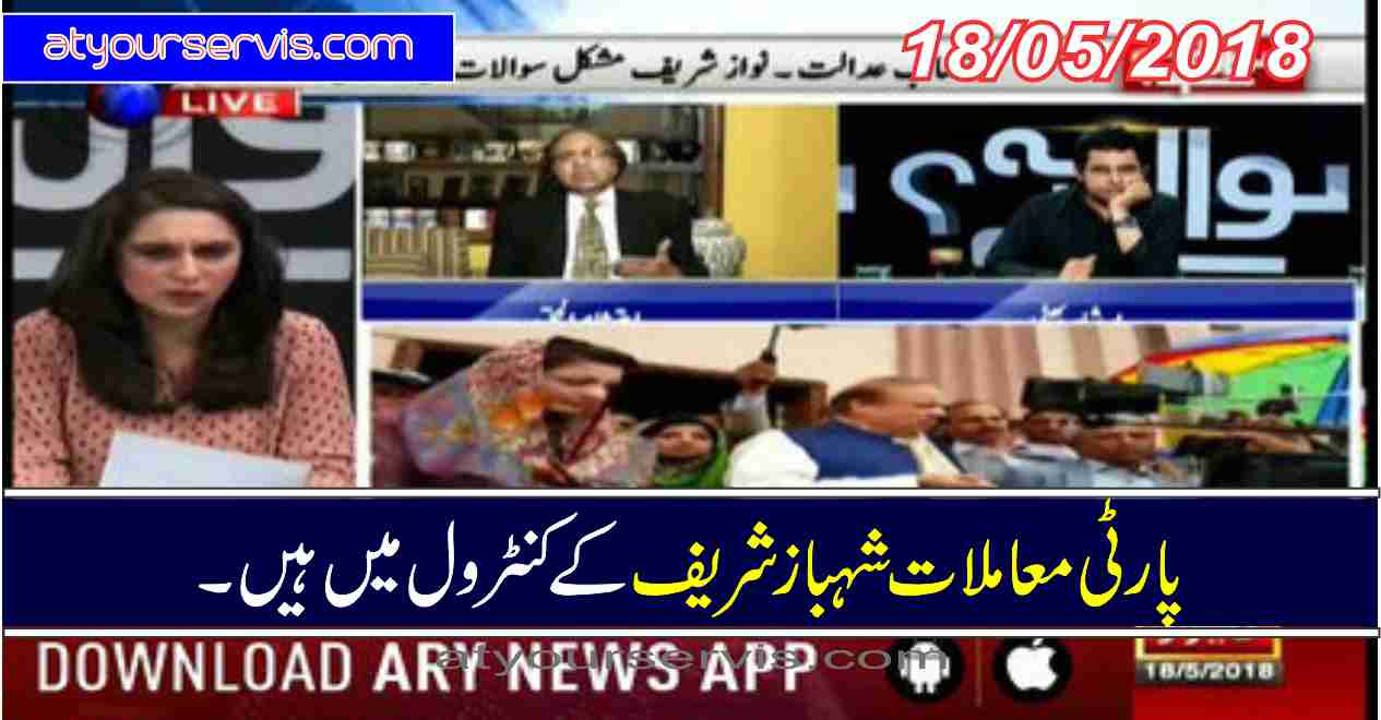 18 May 2018 - Kia Party Mamlaat Shahbaz Sharif Ke Control Main