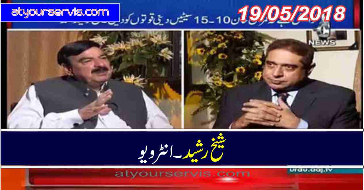 19 May 2018 - Sheikh Rasheed Exclusive Interview