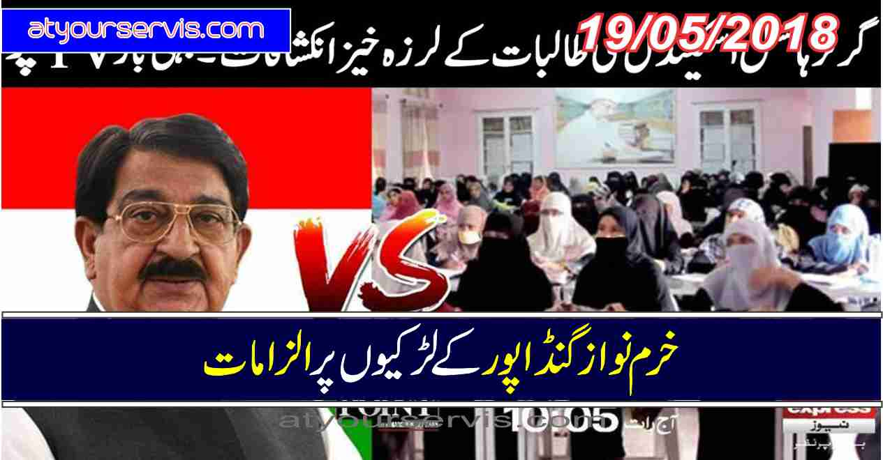 19 May 2018 - Khurram Nawaz Gandapur Kay Ilzamat  Larkion