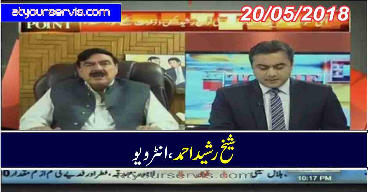 20 May 2018 - Sheikh Rasheed Ahmad Exclusive Interview