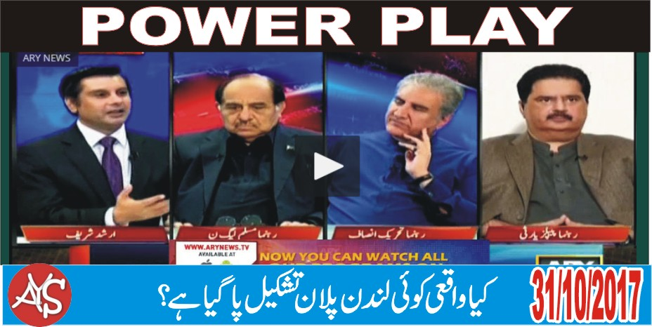31 Oct 2017 - Muslim League N Ka London Plan .. Guests : ...