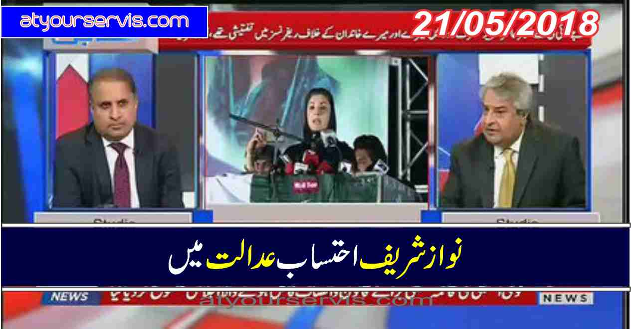 21 May 2018 - Nawaz Sharif in Accountability Court