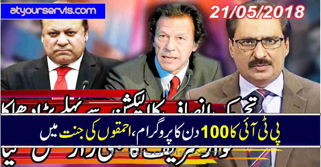 21 May 2018 - PTI Ka 100 Plan Kitna Haqiqi