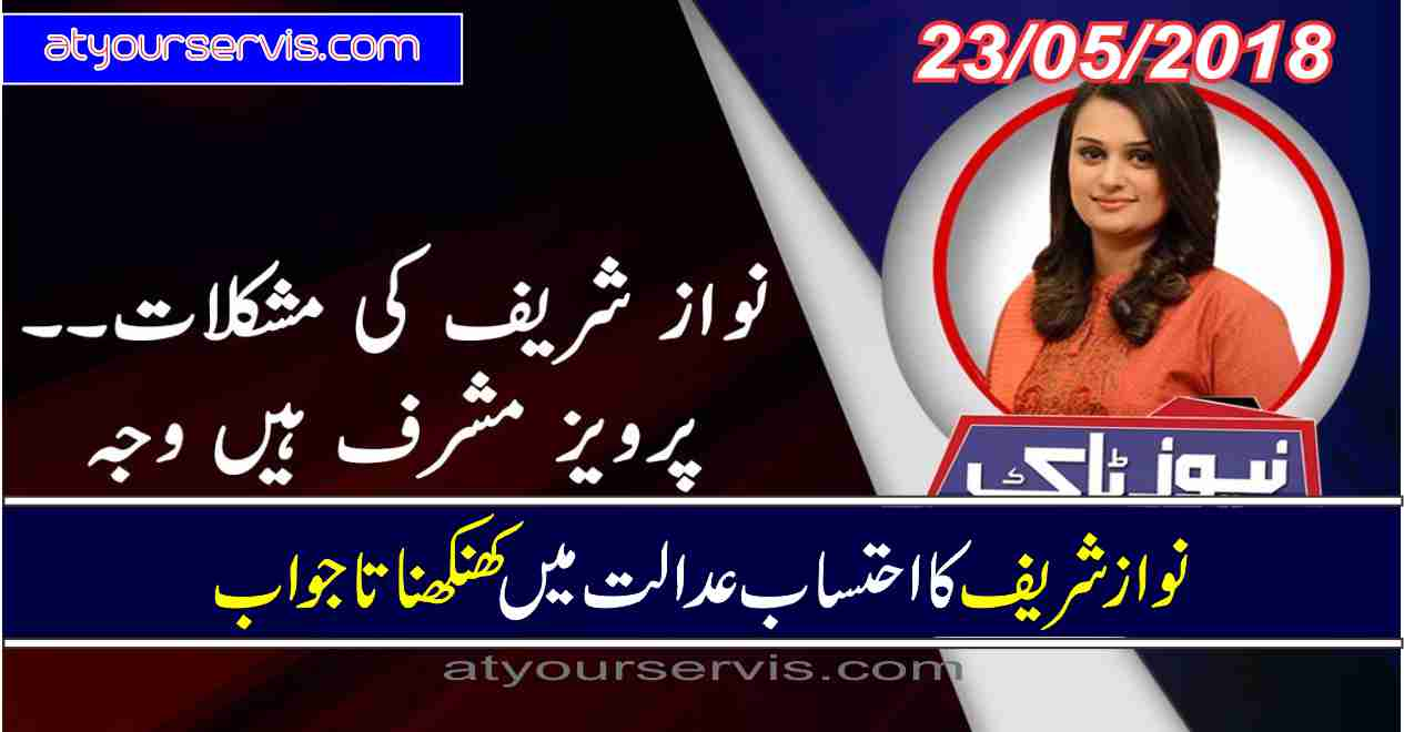 23 May 2018 - Ahtesab Adalat May Bayan