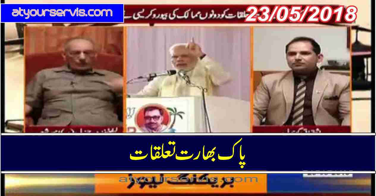 23 May 2018 - Pak  India Relations