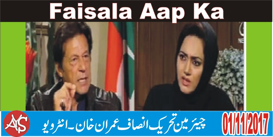 01 Nov 2017 -  Imran Khan Exclusive Interview..!!...