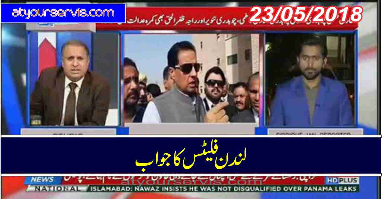 23 May 2018 - Sawal London Flats Ka Lekin Jawab May Nawaz Sharif