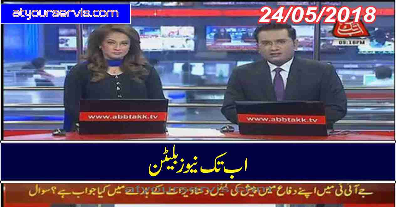 24 May 2018 - Abbtak News 9pm Bulletin