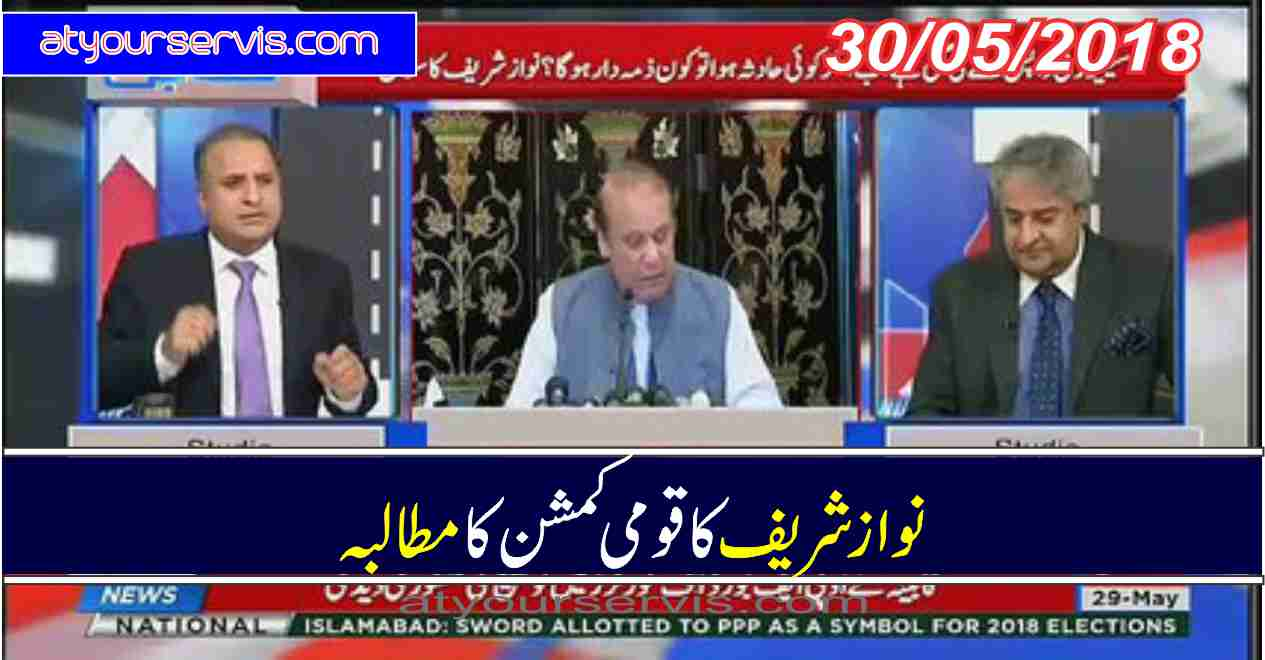 29 May 2018 - Nawaz Sharif Ka Quami Commission ka Mutalba