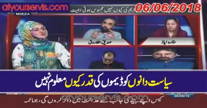 06 Jun 2018 - Kalabagh Dam Issue