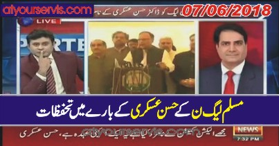 07 Jun 2018 - PMLN Objection on Caretaker CM Punjab Name