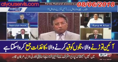 08 Jun 2018 - Will Musharraf Come Back