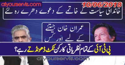 10 Jun 2018 - PTI Tickets Dilemna...