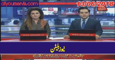 13 Jun 2018 - Abbtak News Bulletin