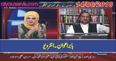 14 Jun 2018 - Babar Awan Exclusive Interview