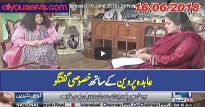 16 Jun 2018 - Abida Parveen Exclusive Interview