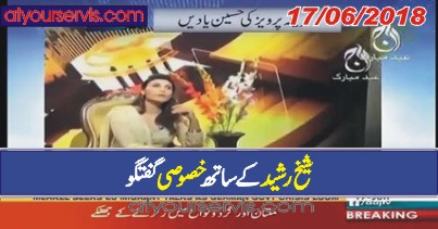 17 Jun 2017 - Sheikh Rasheed Ahmed Exclusive Interview