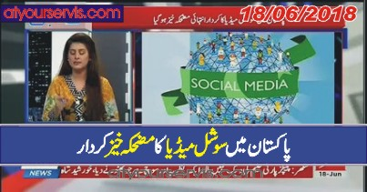 18 Jun 2018 - Election Commission Nay Intekhabaat Say Pehla