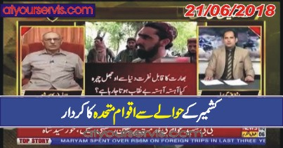 21 Jun 2018 - Kashmir Kay Hawalay Say Aqwam e Muttahida Ki