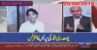 22 Jun 2018 - Chaudhry Nisar Press Conference