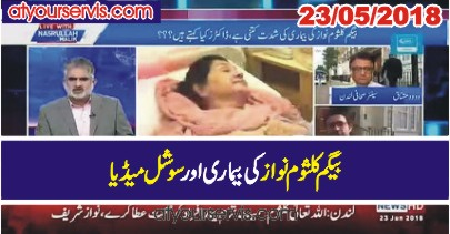23 Jun 2018 - Kalsoom Nawaz Health