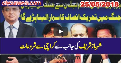 25 Jun 2018 - Shehbaz Sharif To Start Election Campaign From Karachi