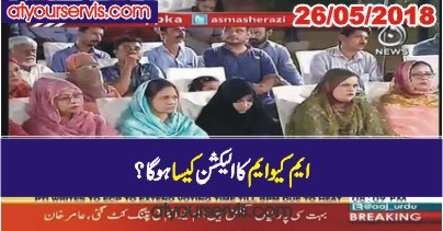 26 Jun 2018 - Kesa Hoga MQM Ka Ye Election