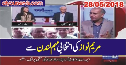 28 Jun 2018 - Maryum Nawaz Ki Intekhabi Muhim London Say