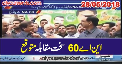 28 Jun 2018 - Tough Contest in NA 60