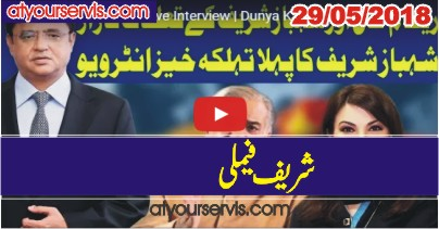 29 Jun 2018 - Shahbaz Sharif Excursive Interview