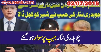 02 Jul 2018 - Nawaz Sharif Maryam To Return To Pakistan In A Week