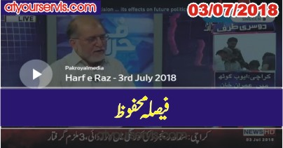 03 Jul 2018 - Nawaz Sharif Case Ka Faisla Mehfooz