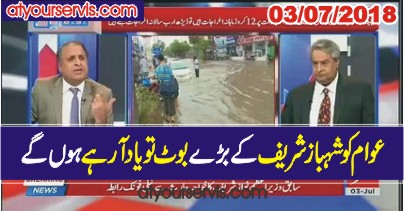 03 Jul 2018 - Moon Soon Ki Aik Barish Nay Lahore Ki Taraqi