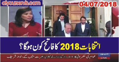 04 Jul 2018 - Intekhabaat 2018 Ka Fatah Kun