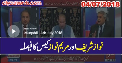 04 Jul 2018 - Supreme Court of Pakistan Ka Bara Faisla