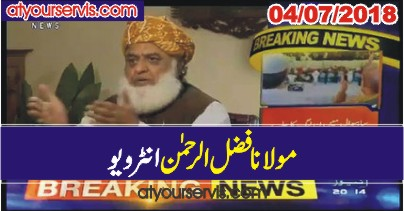 04 Jul 2018 - Fazal ur Rehman Exclusive Interview