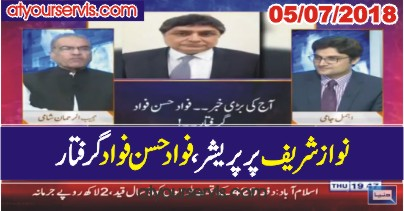 05 Jul 2018 - Fawad Hassan Fawad Arrested
